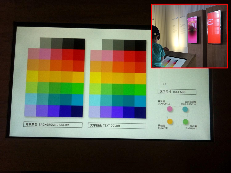 可調整螢幕上文字及背景顏色的互動式裝置