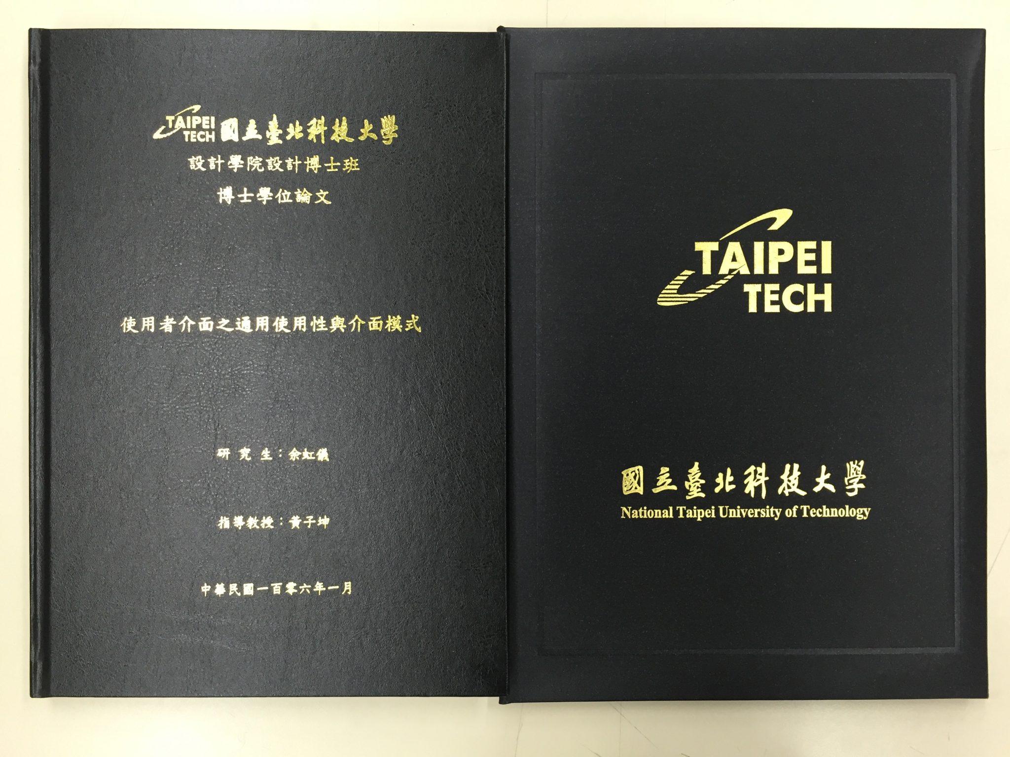 小魚博士論文及學位證書的封面