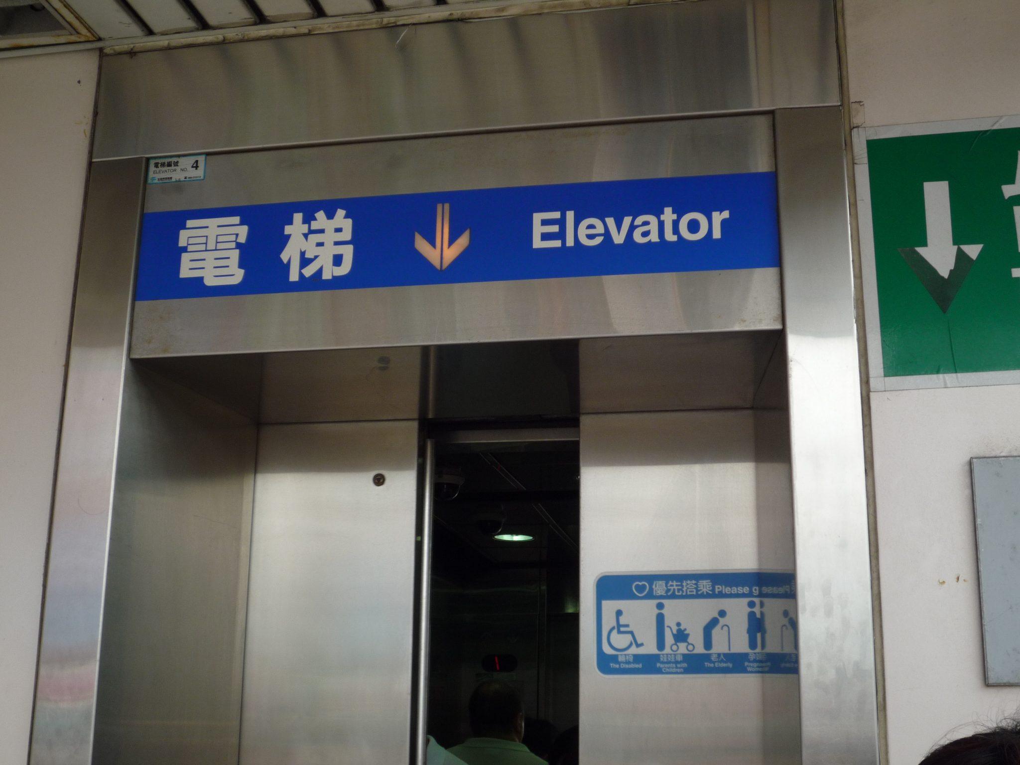 建築物的無障礙電梯