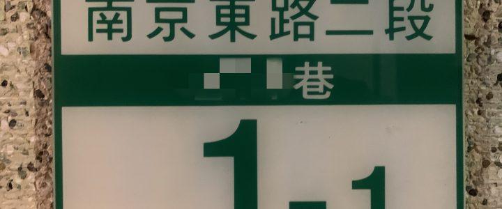 台灣的門牌