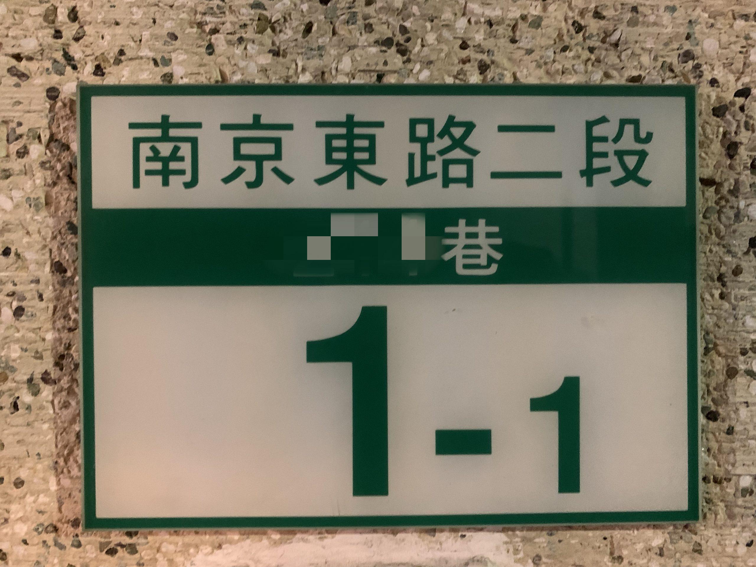 門牌設計的通用設計考量
