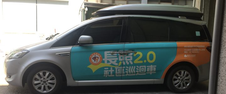 長照2.0社區巡迴車
