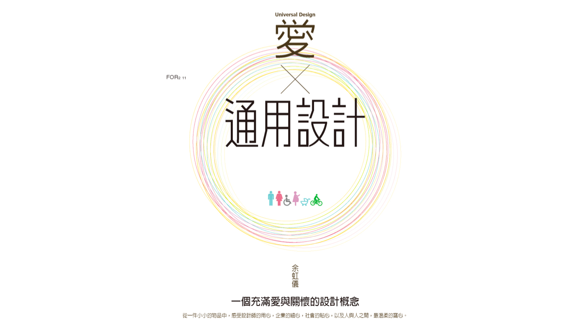 《愛X通用設計——充滿愛與關懷的設計概念》書籍封面