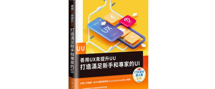 《善用UX來提升UU:打造滿足新手和專家的UI》書籍封面